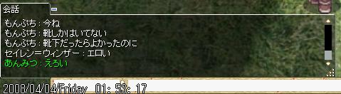 もんげちゃんのえっち!